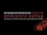 Дмитрий Перетолчин. Николай Вавилов. Некоронованные короли красного Китая