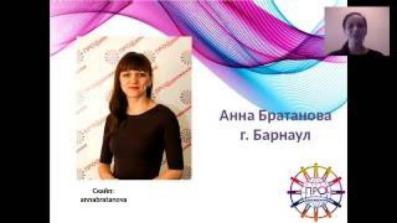 Презентация бизнеса от Братановой Анны