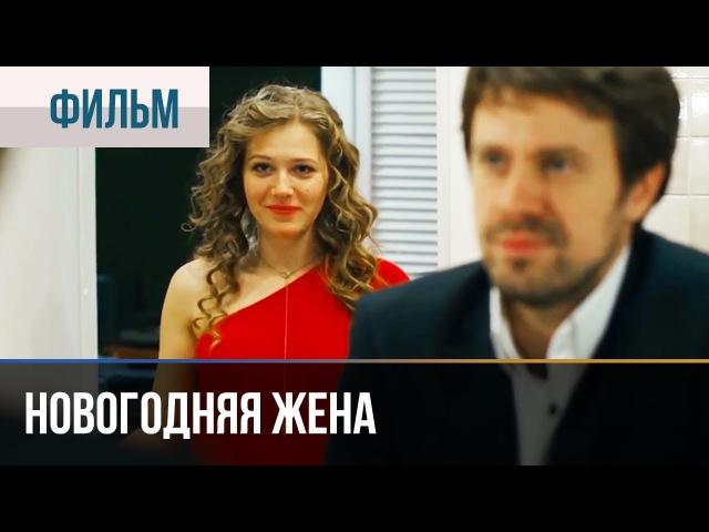 Новогодняя жена (2012, РФ)