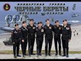 Концертный ансамбль Балтийского флота Чёрные береты