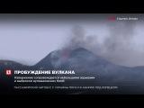 На острове Сицилия проснулся вулкан Этна, началось извержение лавы