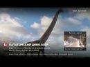 В аргентинском Трелью установили статую крупнейшего в мире динозавра