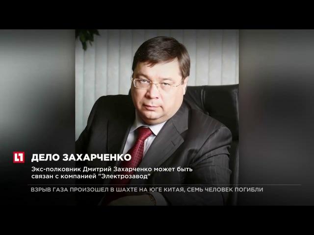 """Экс полковник Дмитрий Захарченко может быть связан с компанией Электрозавод"""""""