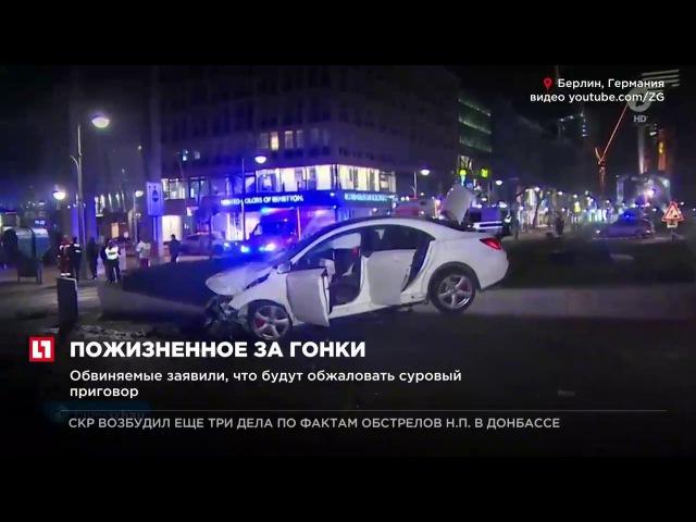 В Берлине двух стритрейсеров приговорили к пожизненному заключению
