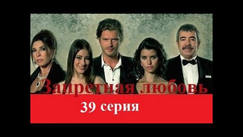 Заборонене кохання Запретная любовь серия 39