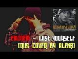 Eminem - Lose Yourself OST 8 Mile (Cover by ALEKS) Кавер, Перевод