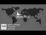 Дино (Триада) - Дом где 2016