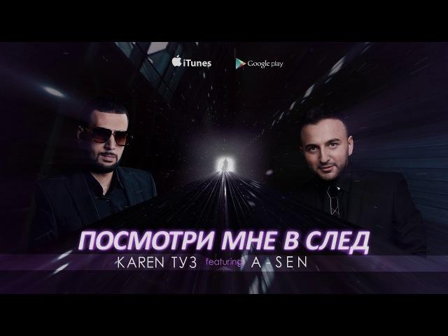 Karen ТУЗ feat. A-Sen - Посмотри Мне В Cлед (Official Audio 2017)