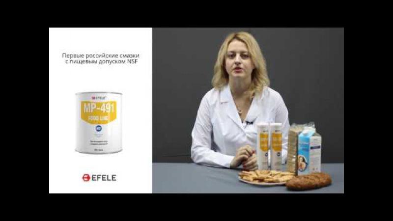 Смазочные материалы EFELE с пищевым допуском NSF
