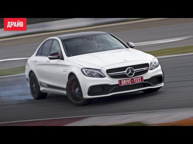 Mercedes-AMG C 63 S — тест-драйв с Михаилом Петровским - видео с YouTube-канала DRIVE.RU