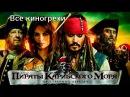 Все киногрехи и киноляпы фильма Пираты Карибского моря На странных берегах