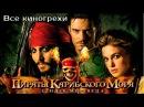 Все киногрехи и киноляпы фильма Пираты Карибского моря Сундук мертвеца