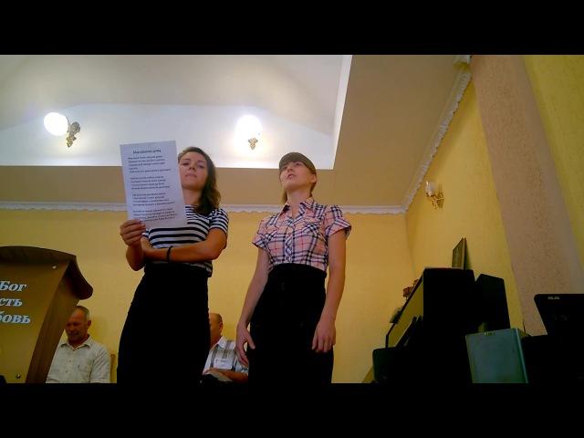 Алена Саенко и Лена Талах - Ощущая Твой мир