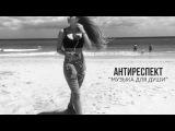 Антиреспект -  Девушка с картинки
