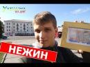 Украина без денег - НЕЖИН (выпуск 1)