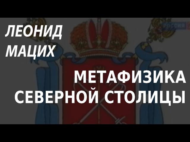 ACADEMIA Леонид Мацих Метафизика северной столицы Канал Культура