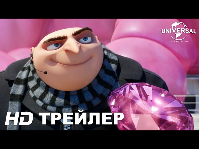 ГАДКИЙ Я 3 трейлер №1 в кино с 29 июня