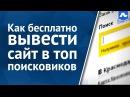 Как бесплатно вывести сайт в ТОП поисковиков Честный интернет маркетинг Акаде
