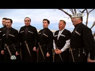 Грузия: родина Мимино, секрет грузинского застолья, человек-дельфин, хачапури и сациви