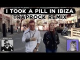 Mike Posner - I Took A Pill In Ibiza TrapRock Remix