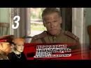 Приказано уничтожить! Операция: Китайская шкатулка - 3 серия