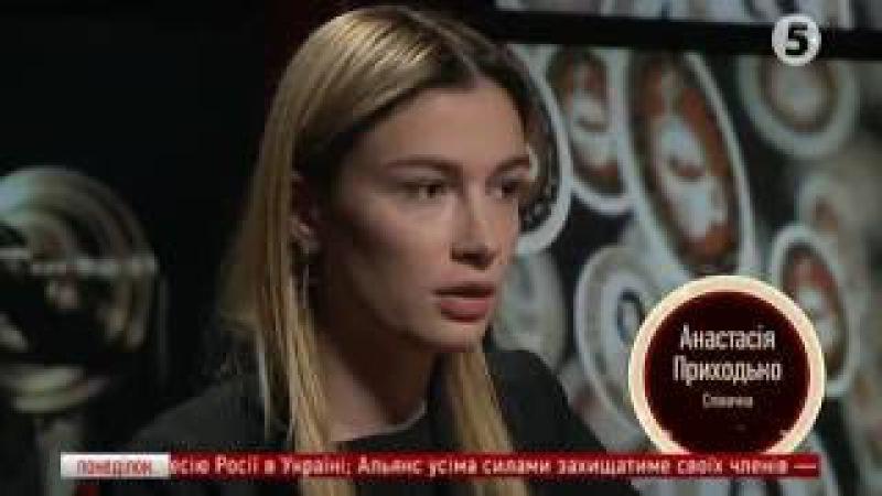 Анастасія Приходько - За Чай.com з Романом Чайкою 21.11.2016