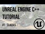 Unreal Engine C++ Tutorial - Episode 1 Classes