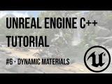 Unreal Engine C++ Tutorial - Episode 6 Dynamic Materials