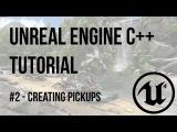 Unreal Engine C++ Tutorial - Episode 2 Pickups