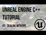 Unreal Engine C++ Tutorial - Episode 3 Frame Rates
