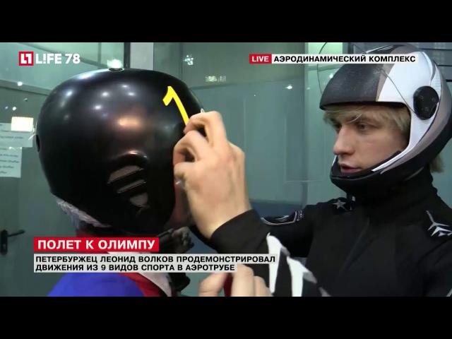 Леонид Волков показал LIFE78 коронные трюки: шаги 360 и позицию ниндзя