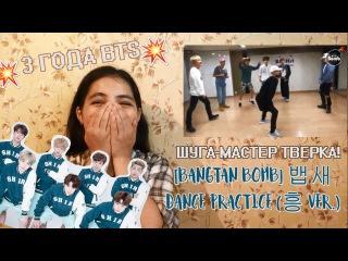 [BANGTAN BOMB] 방탄소년단 '뱁새' Dance Practice (흥 ver.) РЕАКЦИЯ|ШУГА И TWERK