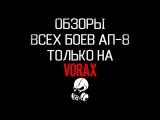 Абсолютное превосходство 8. Все самое интересное только на VORAX. Новая ссылка груп...