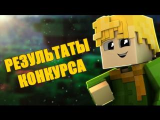Смотрю Ваши постройки на play.mcmir.ru | Результаты Конкурса