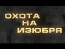 Охота на изюбря 1 серия, 2005 16