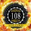 """Марафон """"108 Харинам"""""""