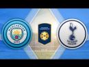 Манчестер Сити 3:0 Тоттенхэм | Международный кубок чемпионов 2017 | Обзор матча