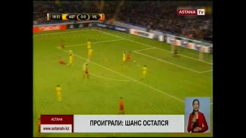 «Астана» не лишилась шанса выйти из группы Лиги Европы после домашнего поражения от «Вильярреала»