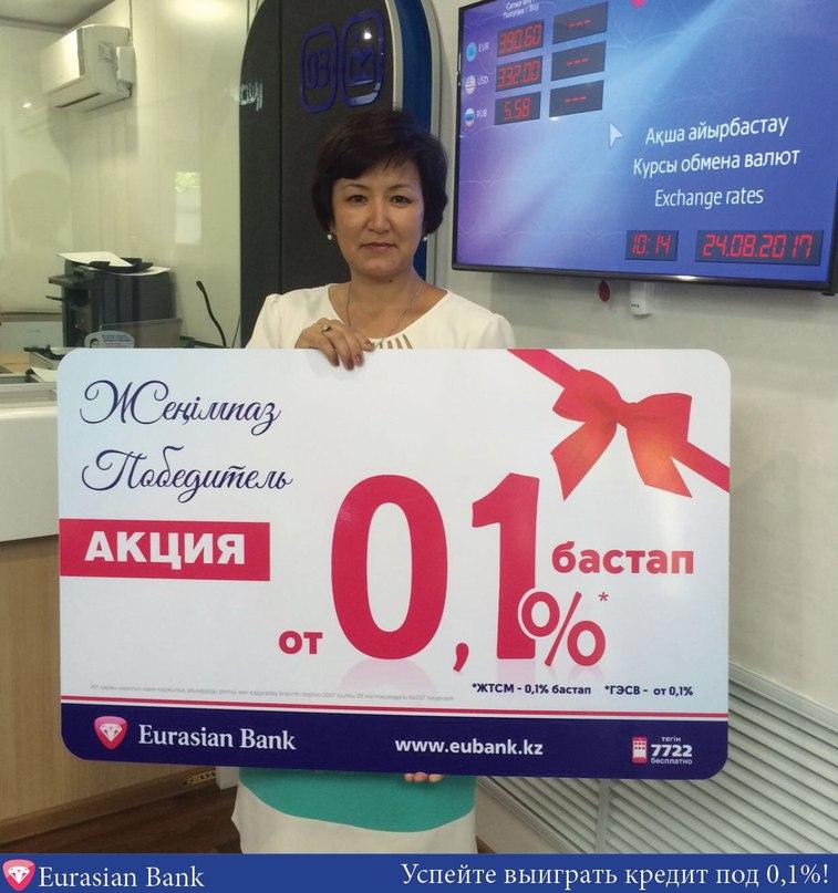 евразийский банк товарный кредит узнать кредитную историю госуслуги