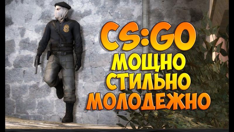 Вечерние потанцульки крабов в CS:GO