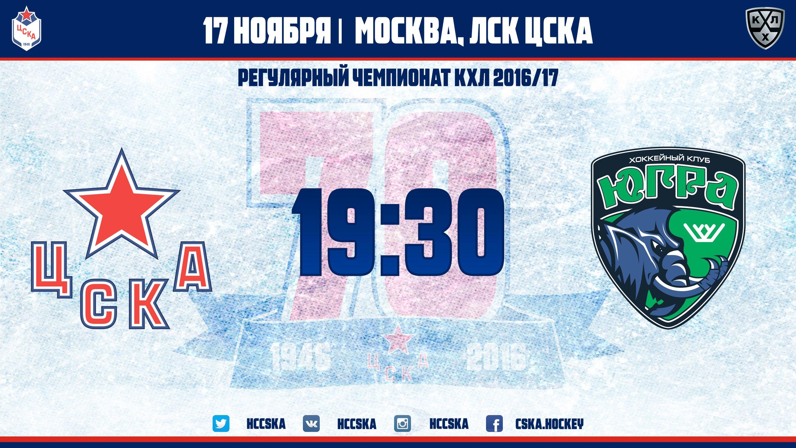 ХК ЦСКА