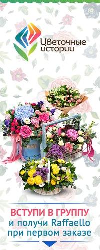 Доставка цветов вконтакте где можно купить искусственные комнатные цветы в воронеже