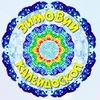«ЗИМНИЙ КАЛЕЙДОСКОП» МЕЖДУНАРОДНЫЙ ФЕСТИВАЛЬ
