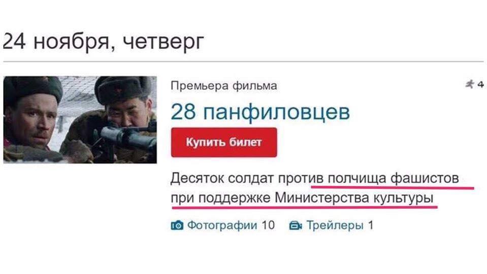 """""""Панфиловцы"""" против Совести: кризис ура-патриотичного жанра"""
