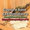 Сауны и бани Екатеринбурга