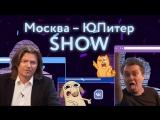 Москва — ЮПитер. Выпуск 2