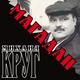 Михаил Круг и Ирина Круг - Дорога Дальняя