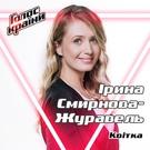Ірина Смирнова-Журавель - Квітка