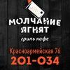 Гриль-кафе Молчание ягнят Томск