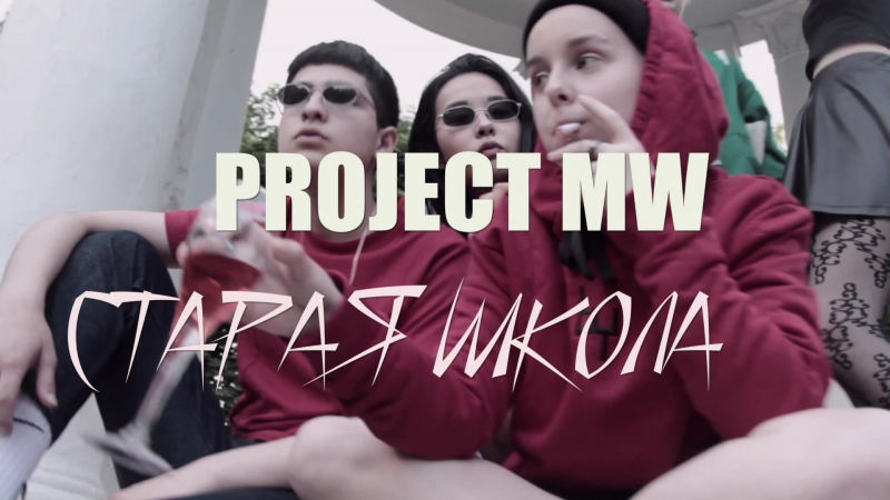 PROJECT MW СТАРАЯ ШКОЛА